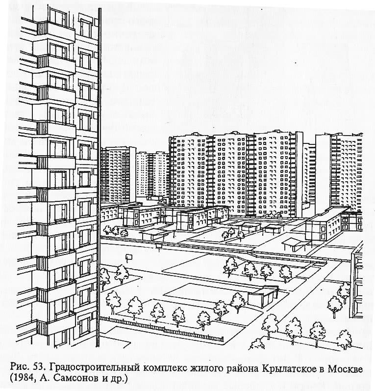 Рис. 53. Градостроительный комплекс жилого района Крылатское в Москве
