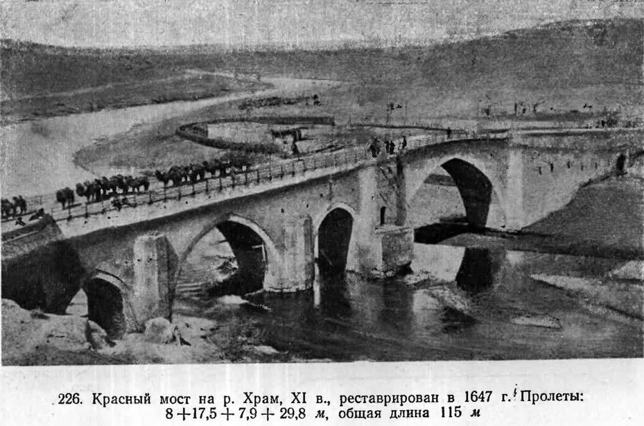 226. Красный мост на р. Храм, XI в.