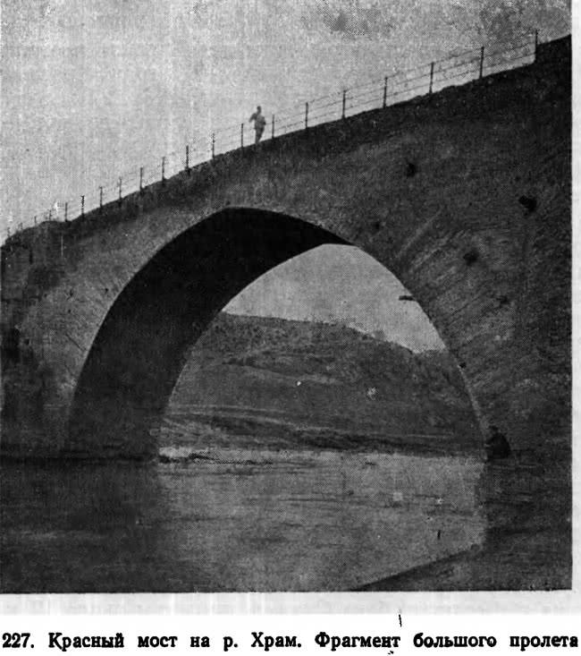 227. Красный мост на р. Храм. Фрагмент большого пролета