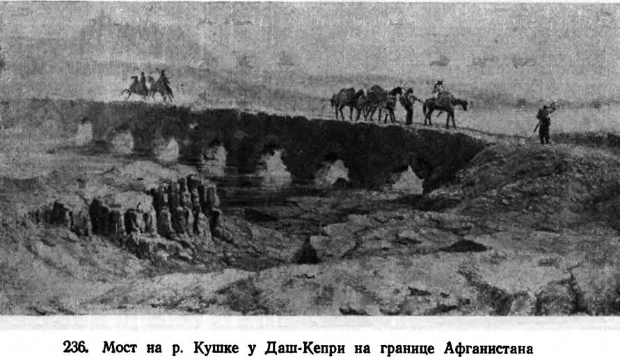 236. Мост на р. Кушке у Даш-Кепри на границе Афганистана
