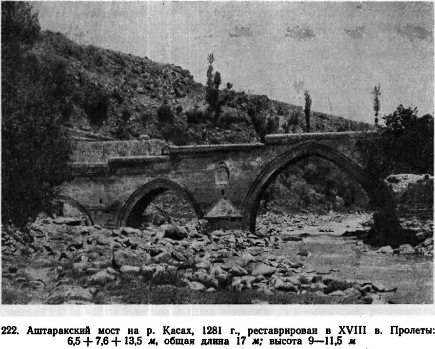 222. Аштаракский мост на р. Касах