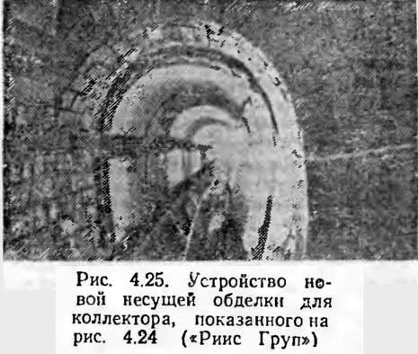 Рис. 4.25. Устройство новой несущей обделки для коллектора