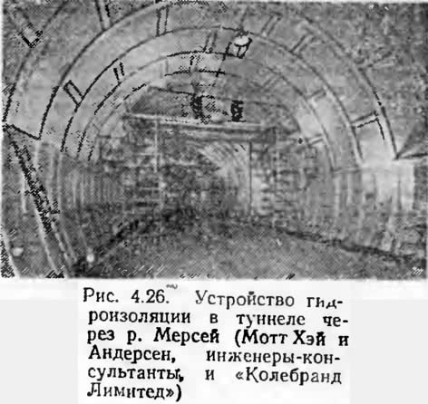 Рис. 4.26. Устройство гидроизоляции в туннеле через р. Мерсей