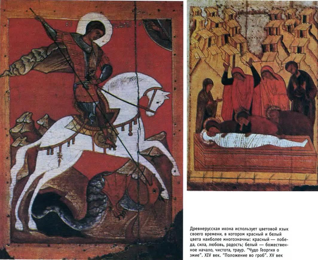 Древнерусская икона использует цветовой язык своего времени