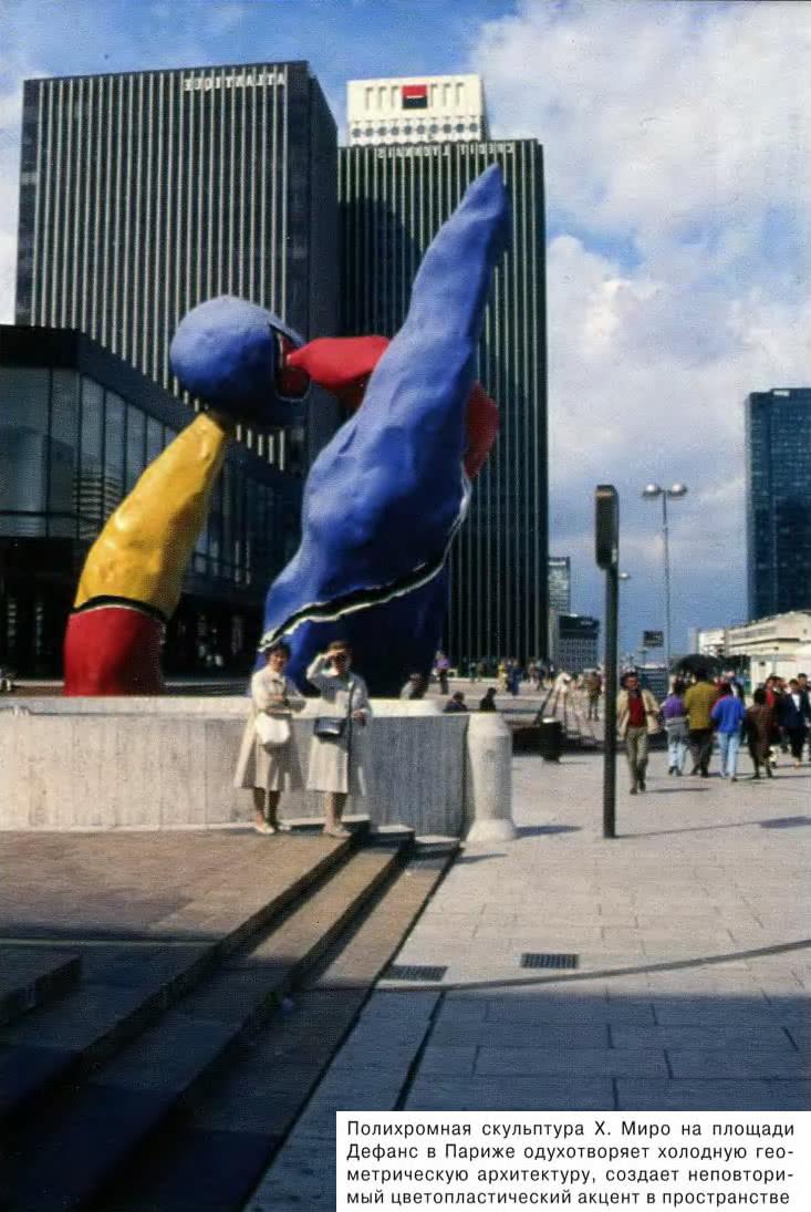 Полихромная скульптура X. Миро на площади Дефанс в Париже