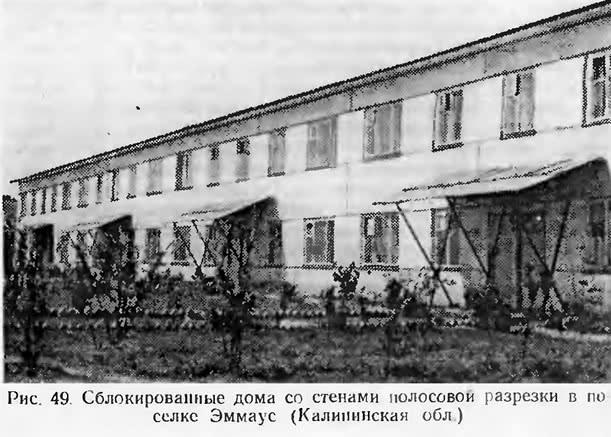 Рис. 49. Сблокированные дома со стенами полосовой разрезки