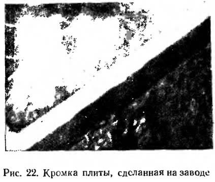 Рис. 22. Кромка плиты, сделанная на заводе