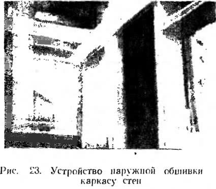 Рис. 23. Устройство наружной обшивки каркаса стен