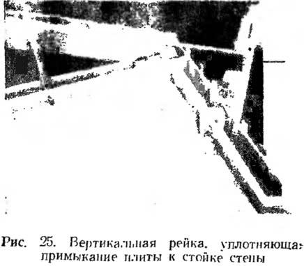 Рис. 25. Вертикальная рейка, уплотняющая примыкание плиты к стойке стены