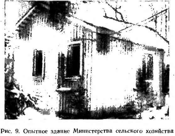 Рис. 9. Опытное здание Министерства сельского хозяйства