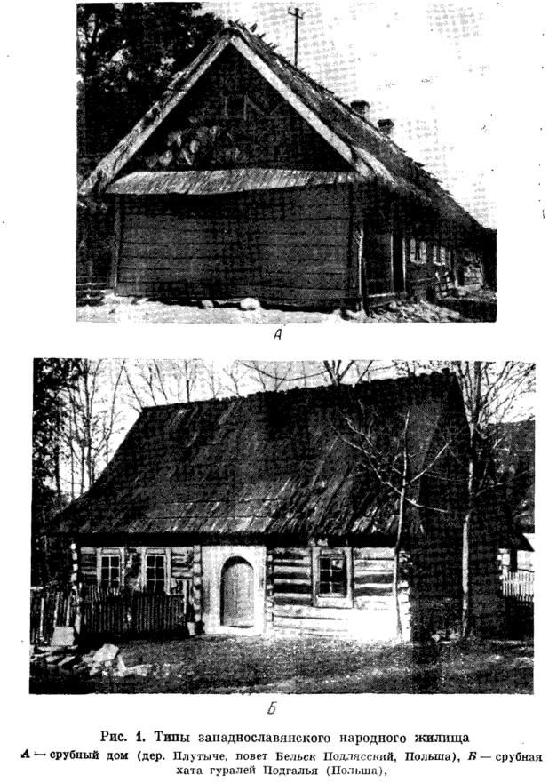 Рис. 1. Типы западнославянского народного жилища