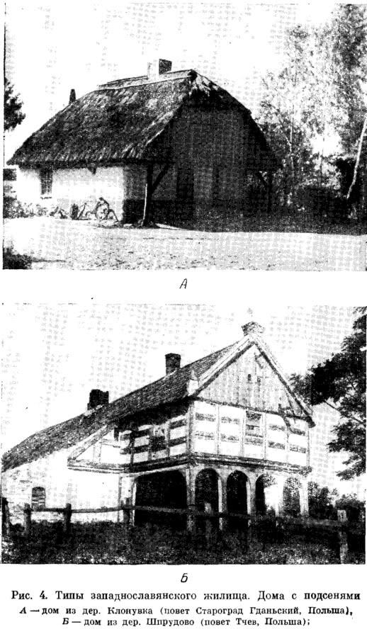 Рис. 4. Типы западнославянского жилища. Дома с подсенями
