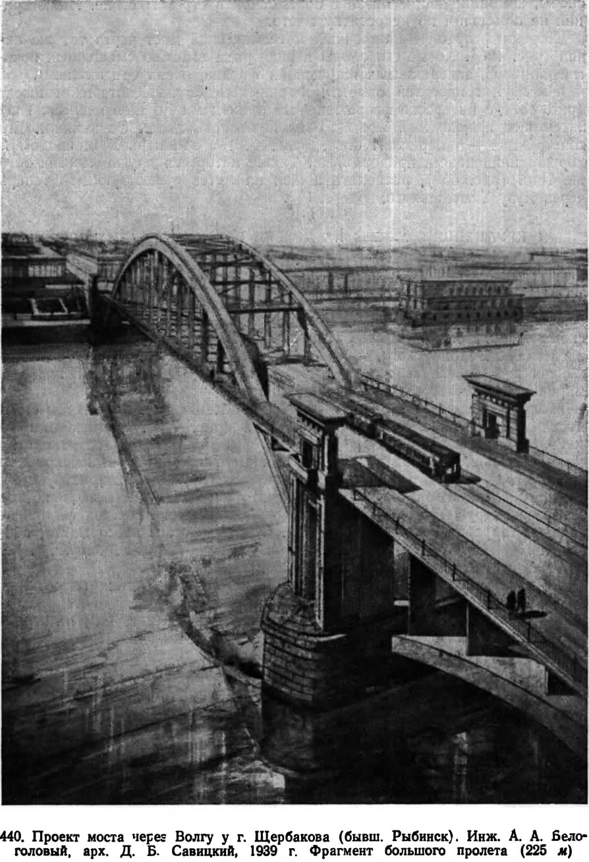 440. Проект моста через Волгу у г. Щербакова