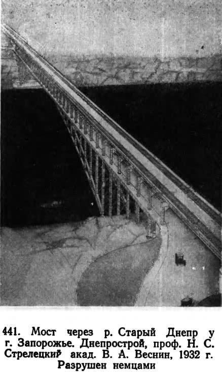 441. Мост через р. Старый Днепр у г. Запорожье