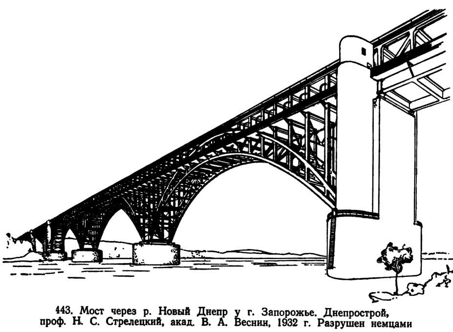 443. Мост через р. Новый Днепр у г. Запорожье