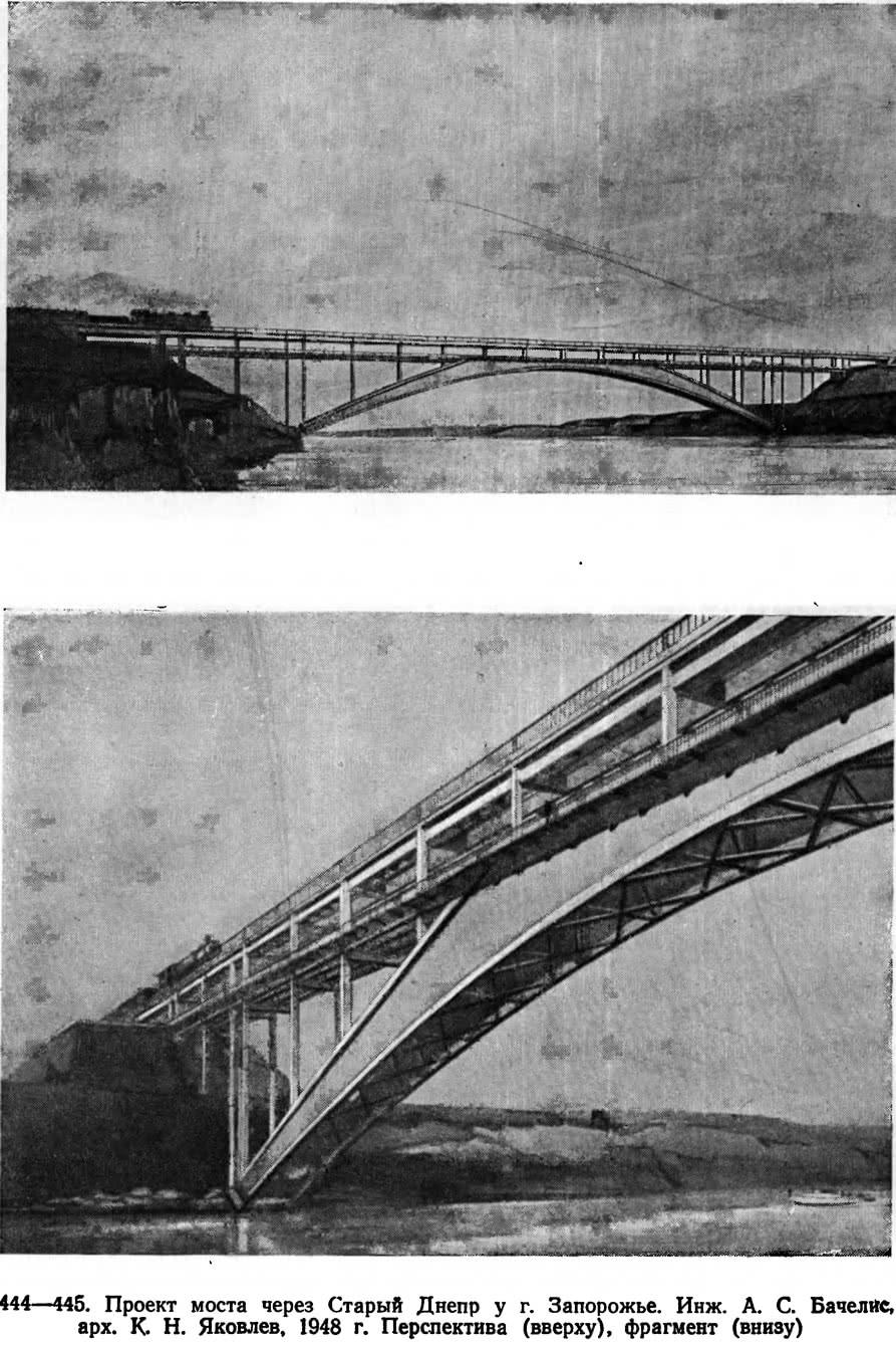 444—445. Проект моста через Старый Днепр у г. Запорожье