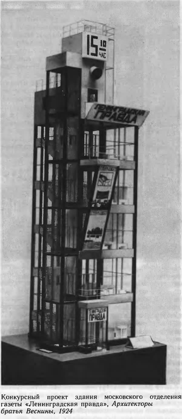 Конкурсный проект здания московского отделения газеты «Ленинградская правда»