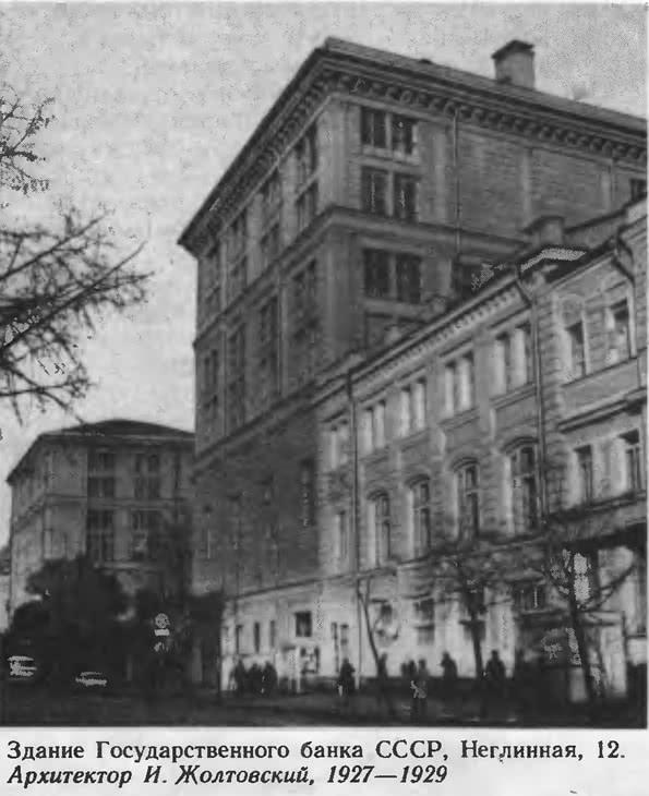 Здание Государственного банка СССР, Неглинная, 12. Архитектор И. Жолтовский, 1927—1929