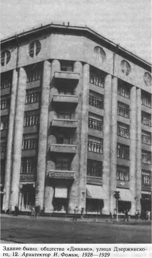 Здание бывш. общества «Динамо», улица Дзержинского, 12. Архитектор И. Фомин, 1928—1929