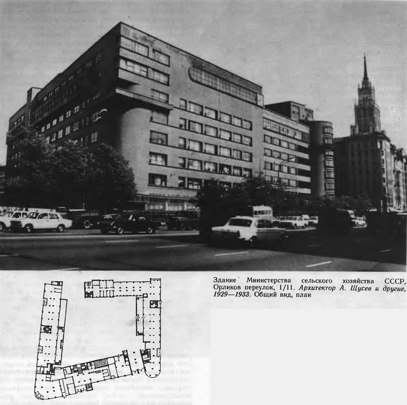 Здание Министерства сельского хозяйства СССР