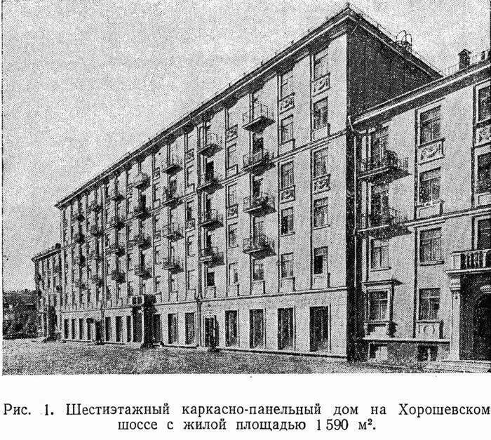 Рис. 1. Шестиэтажный каркасно-панельный дом на Хорошевском шоссе