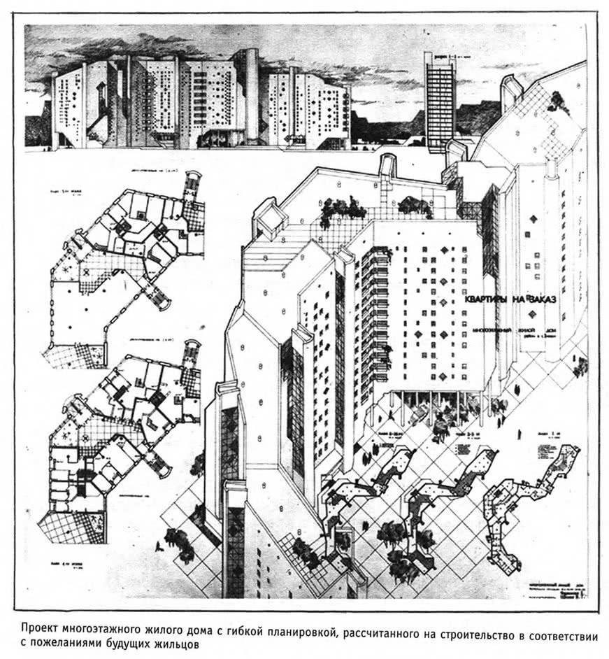 Проект многоэтажного жилого дома с гибкой планировкой