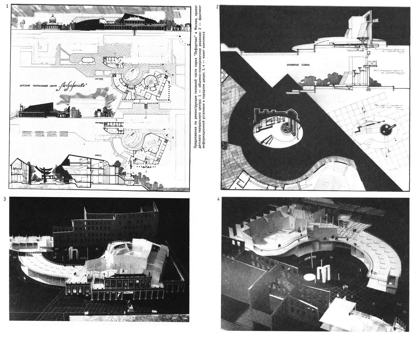 Предложения по реконструкции головной части парка Лефортово в Москве