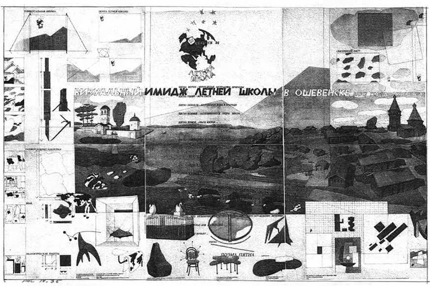 Диплом Е. Марченко Визуальный имидж летней школы в Ошевенске, фрагмент