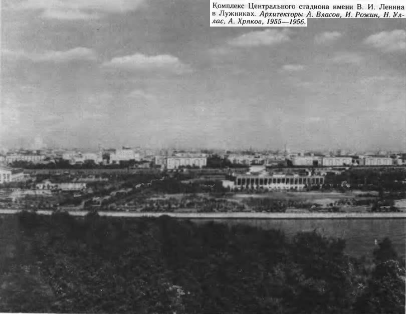 Комплекс Центрального стадиона имени В. И. Ленина в Лужниках