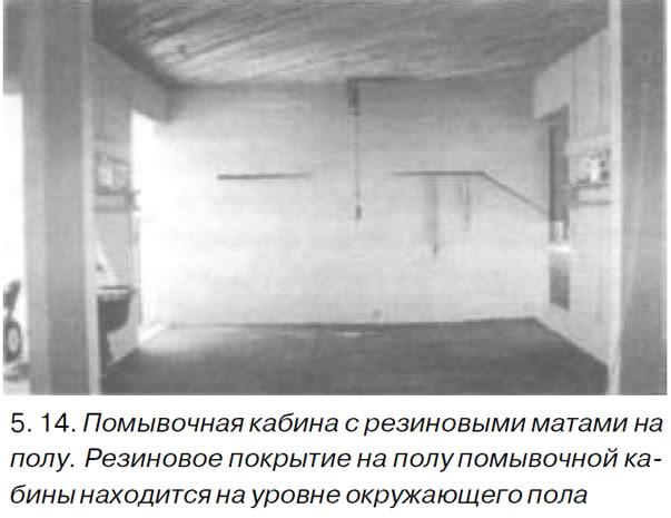 5.14. Помывочная кабина с резиновыми матами на полу