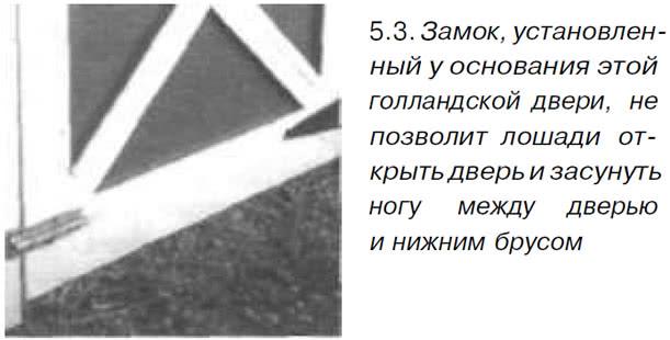 5.3. Замок у основания двери не позволит лошади открыть дверь