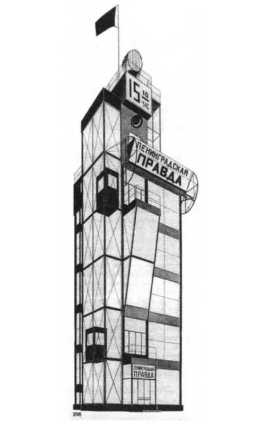 Здание московского отделения Ленинградской правды. Конкурсный проект. А. и В. Веснины, 1924