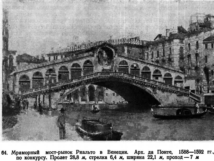 64. Мраморный мост-рынок Риальто в Венеции