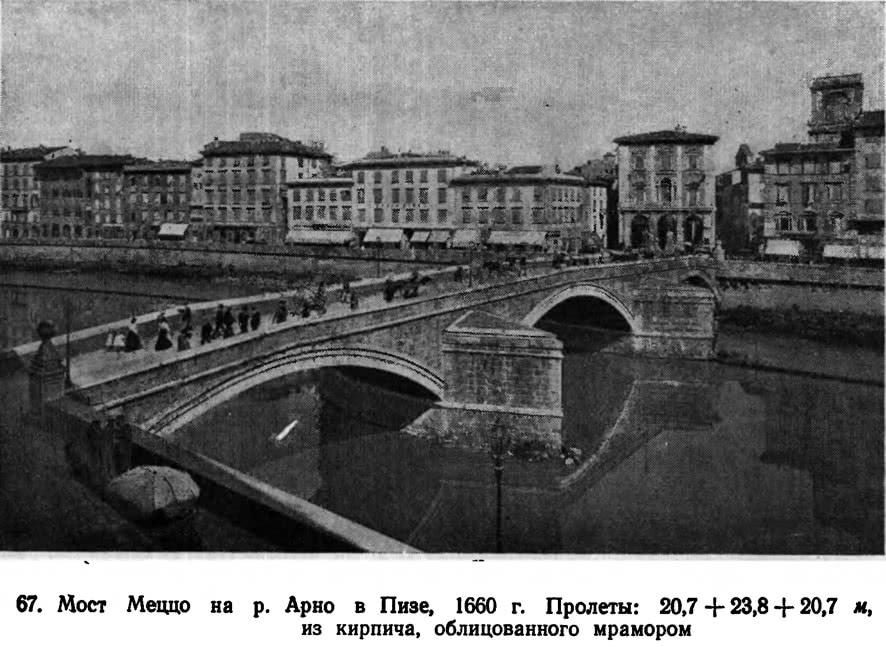 67. Мост Меццо на р. Арно в Пизе, 1660 г.