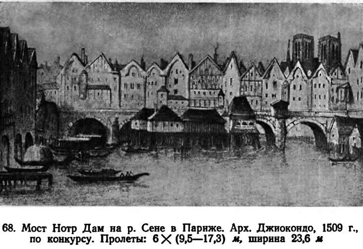 68. Мост Нотр Дам на р. Сене в Париже