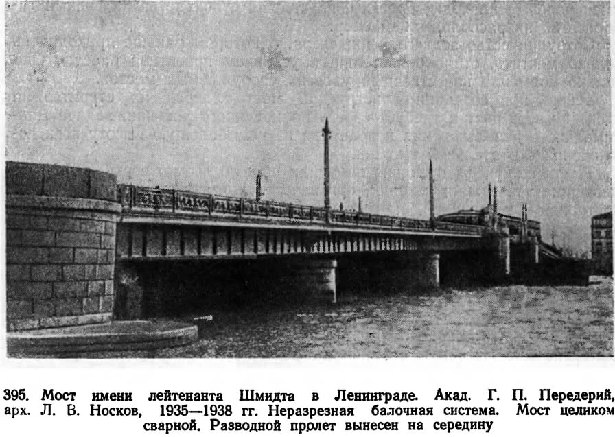 395. Мост имени лейтенанта Шмидта в Ленинграде