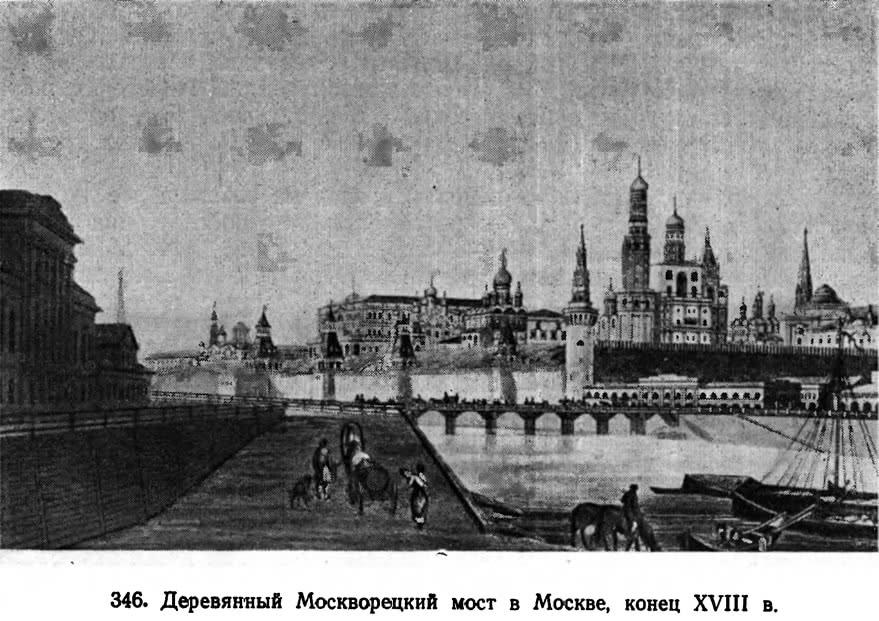 346. Деревянный Москворецкий мост в Москве, конец XVIII в.