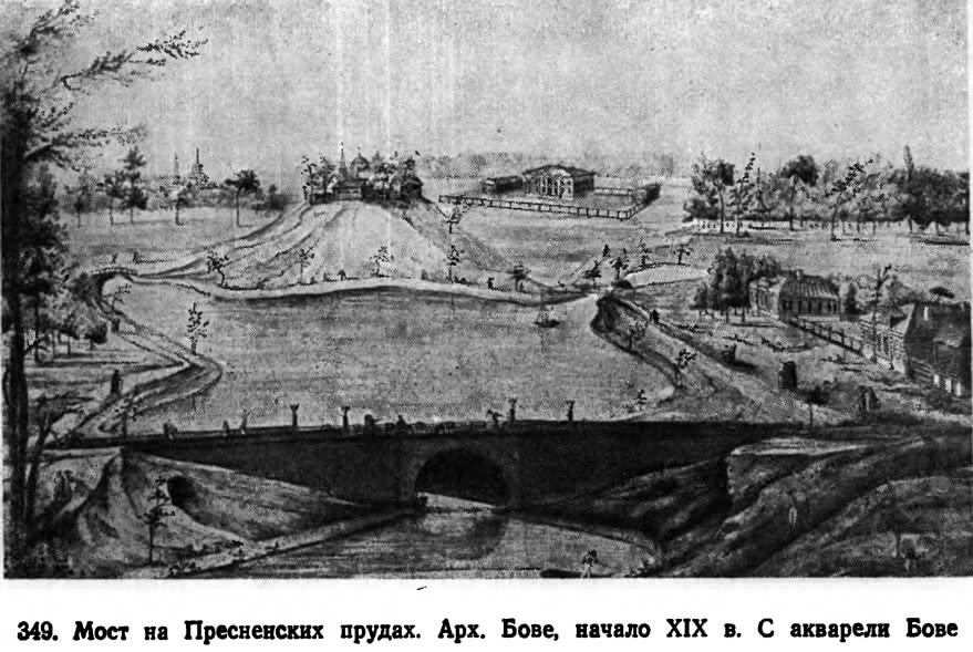 349. Мост на Пресненских прудах. Арх. Бове