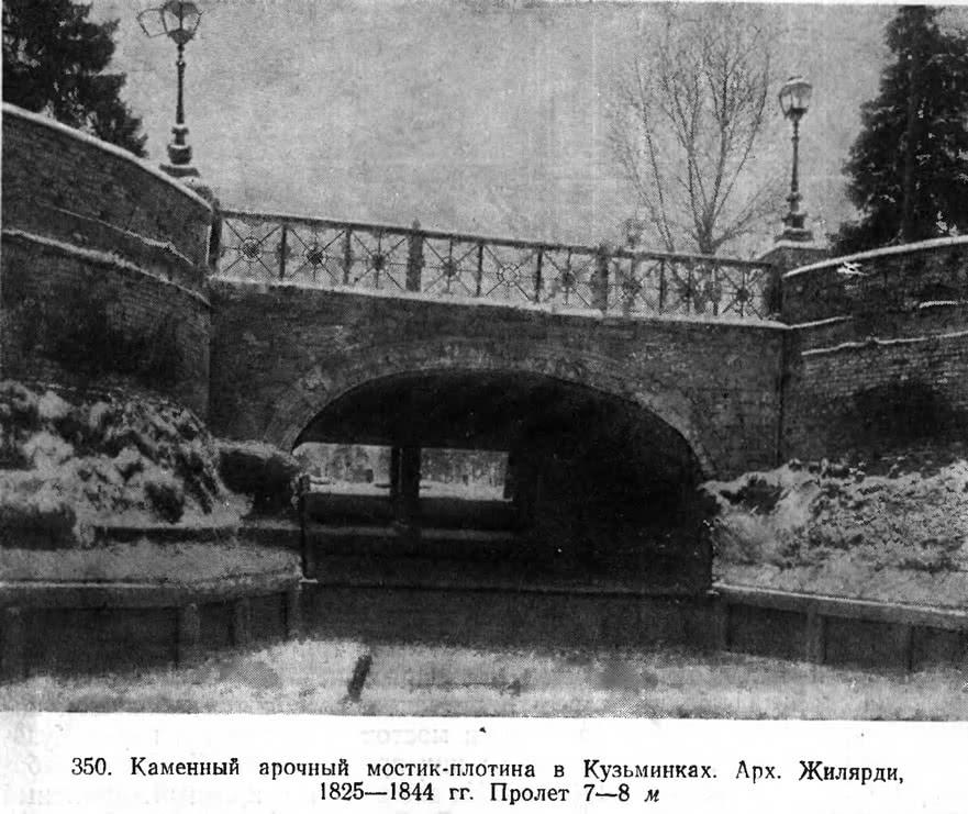 350. Каменный арочный мостик-плотина в Кузьминках
