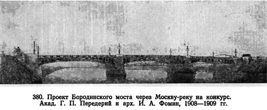 380. Проект Бородинского моста через Москву-реку на конкурс