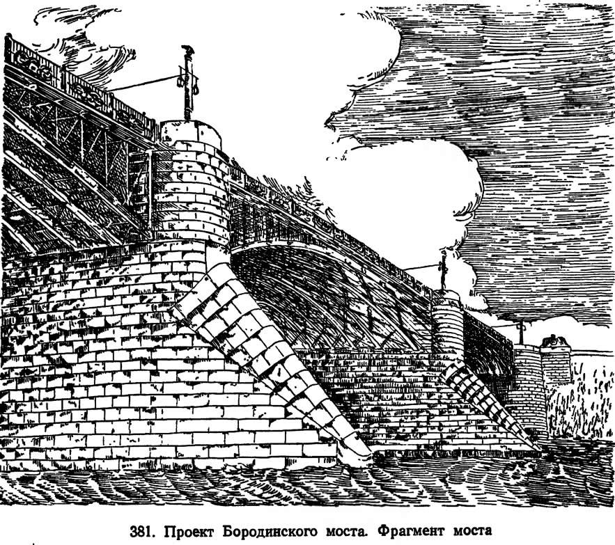 381. Проект Бородинского моста. Фрагмент моста