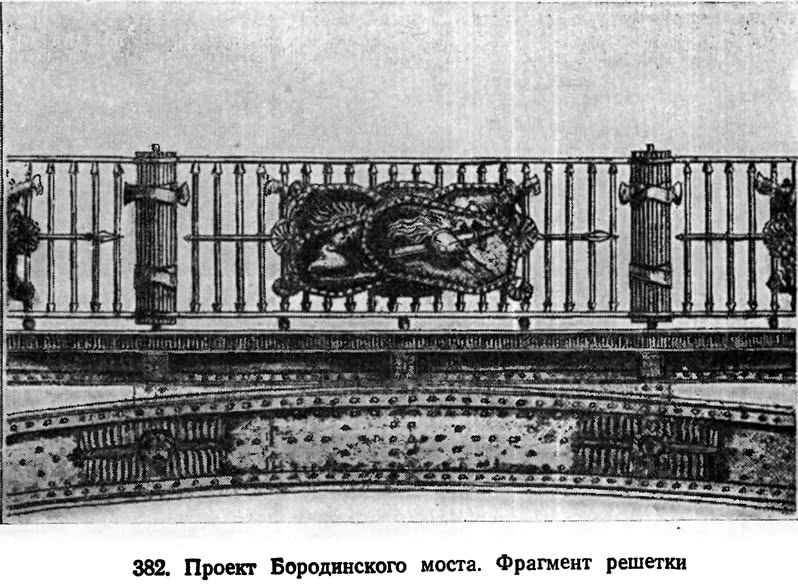 382. Проект Бородинского моста. Фрагмент решетки