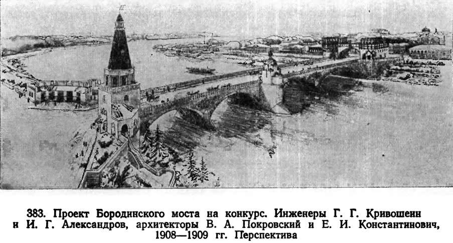 383. Проект Бородинского моста на конкурс