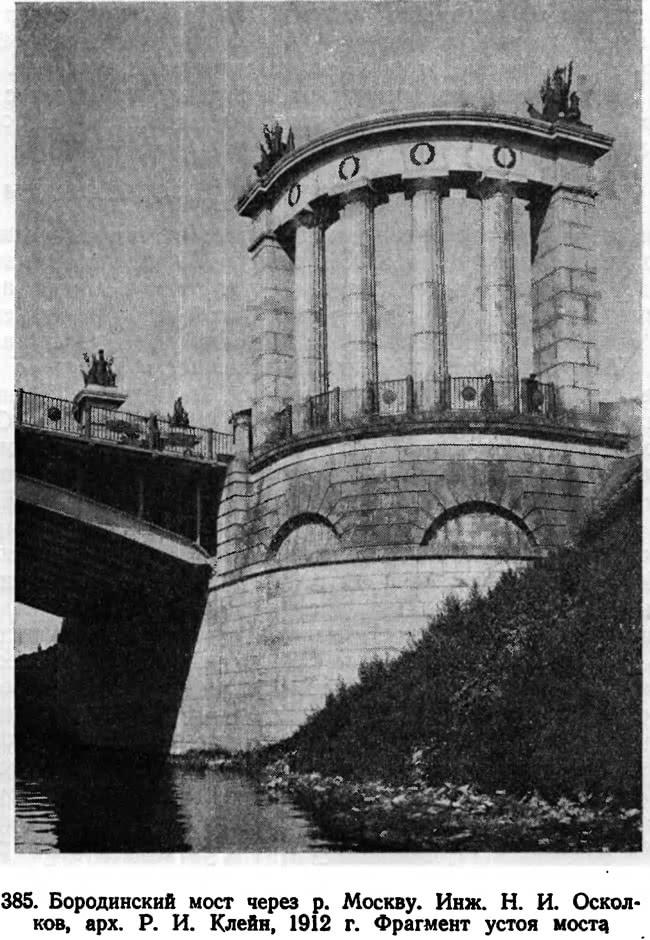385. Бородинский мост через р. Москву