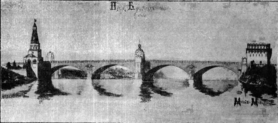 384. Проект Бородинского моста. Фасад