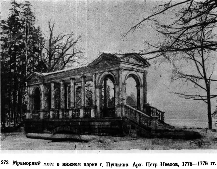 272. Мраморный мост в нижнем парке г. Пушкина