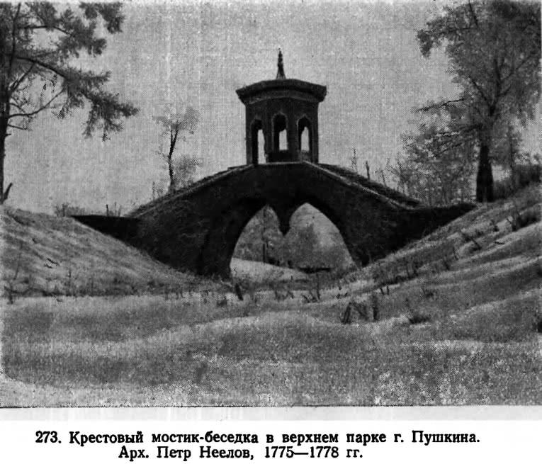 273. Крестовый мостик-беседка в верхнем парке г. Пушкина
