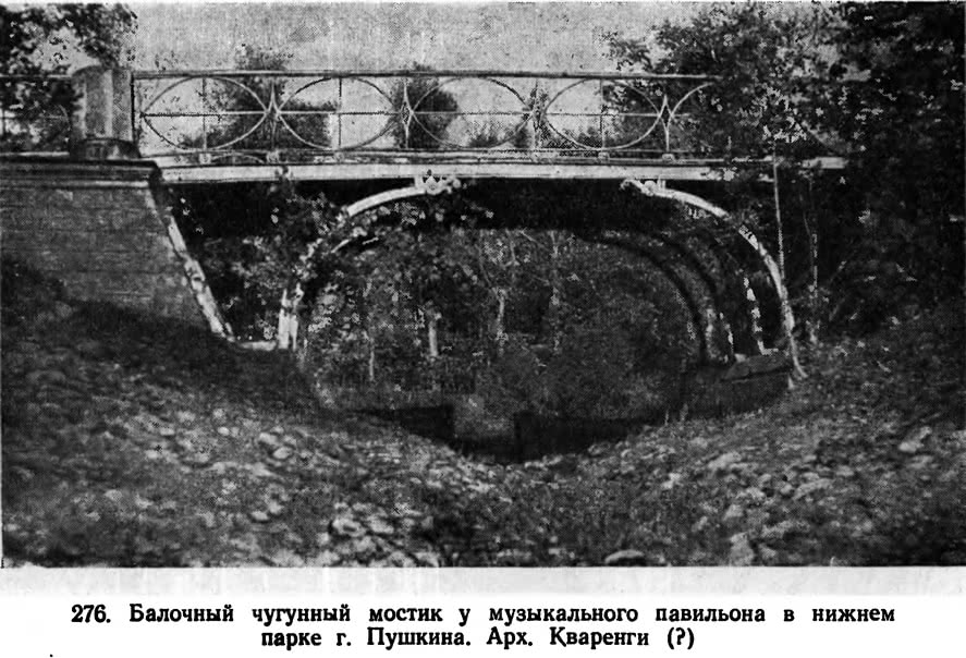 276. Балочный чугунный мостик у музыкального павильона в нижнем парке г. Пушкина
