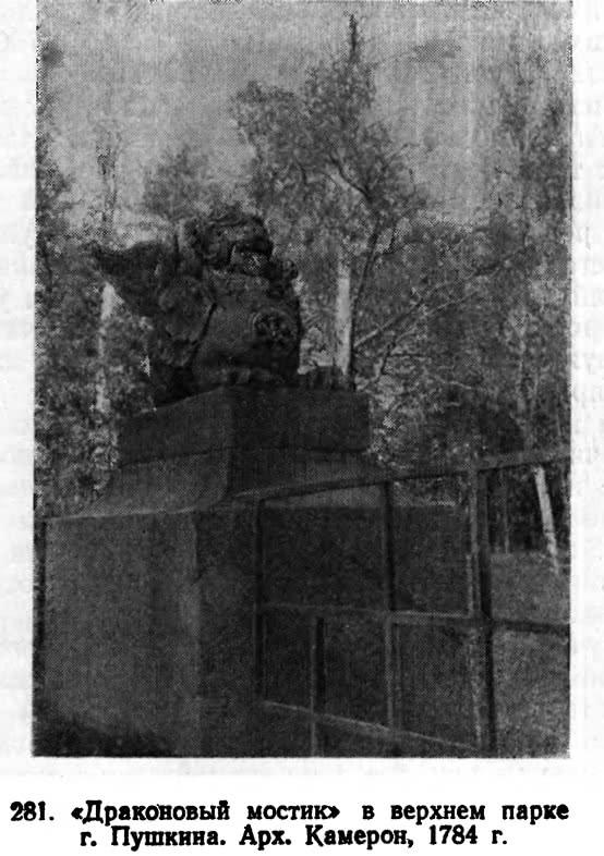 281. «Драконовый мостик» в верхнем парке г. Пушкина