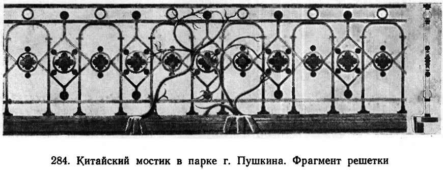 284. Китайский мостик в парке г. Пушкина. Фрагмент решетки